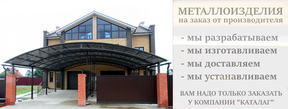 Металлоизделия для дома Ярославль